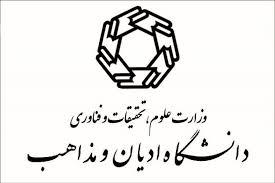 نشست نماینده ولی فقیه در استان کردستان با رئیس دانشگاه ادیان