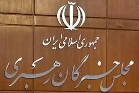 بیانیه پایانی دومین اجلاسیه رسمی دوره پنجم خبرگان رهبری