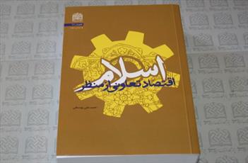 کتاب «اقتصاد تعاونی از منظر اسلام» تجدید چاپ شد