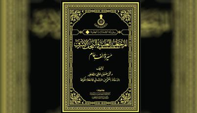 """کتاب """"مرجعیت دینی نجف اشرف در طول هزار سال"""" منتشر شد"""