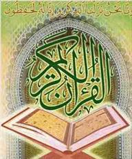 انس با قرآن و احسان و نیکوکاری؛ شرط ماندگاری معنویت رمضان