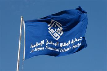 جمعیت الوفاق بحرین منحل شد!