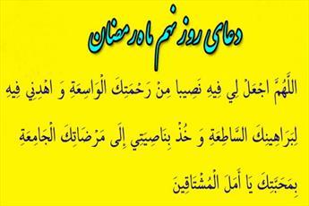 صوت/ دعای روز نهم ماه مبارک رمضان