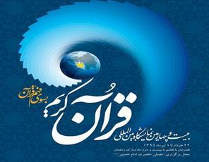 برنامه نشست های تخصصی نمایشگاه قرآن اعلام شد