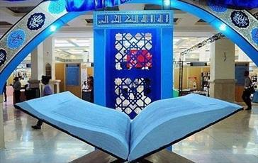 برپایی نمایشگاه قرآنی ویژه هفتمین مسابقات قرآن و عترت