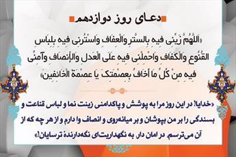 انواع حجاب در فرازهای دعای روز دوازدهم