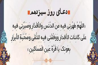 صوت/ دعای روز سیزدهم ماه مبارک رمضان