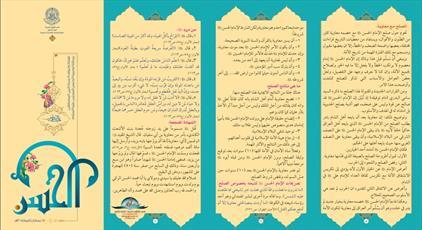 محصولات فرهنگی آستان علوی ویژه ماه مبارک رمضان منتشر شد