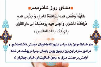 صوت/ دعای روز شانزدهم ماه مبارک رمضان