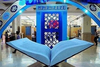 مراسم تقدیر از دست اندرکاران نمایشگاه بین المللی قرآن برگزار شد