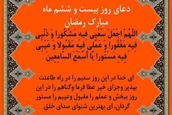 صوت/ دعای روز بیست و ششم ماه مبارک رمضان