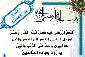 صوت/ دعای روز بیست و هفتم ماه مبارک رمضان