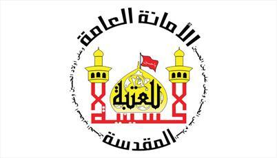 آستان مقدس حسینی هیچ چادری در میدانهای تظاهرات برپا نکرده است