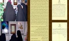 برپایی نمایشگاه اسناد عفاف و حجاب در یزد