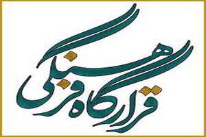 """همایش """"قرارگاه فرهنگی"""" در ارومیه برگزار می شود"""