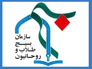 عضویت ۲ هزار طلبه و روحانی در سازمان بسیج طلاب خراسان شمالی