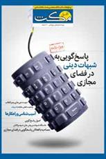 """ویژهنامه """"پاسخگویی به سؤالات دینی در فضای مجازی"""" منتشر شد"""