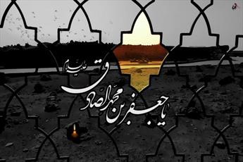 مراسم شهادت امام صادق(ع) در سراسر کشور باشکوه برگزار شود