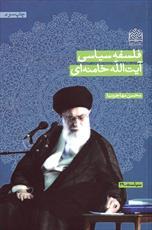"""کتاب """"فلسفه سیاسی"""" آیت الله خامنه ای به چاپ سوم رسید"""
