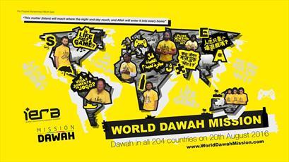 کمپین روز جهانی دعوت در بیش از ۱۸۰ کشور جهان برگزار میشود