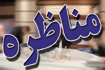 یادداشت رسیده | مناظراتی در تراز نظام اسلامی