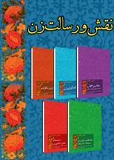 """یک اثر پنج جلدی پیرامون """"نقش ورسالت زن """" از دیدگاه آیت الله العظمی خامنه ای"""