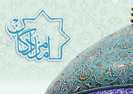 جشن میلاد امام حسن عسکری(ع) در ۳۰ بقعه قم برگزار میشود