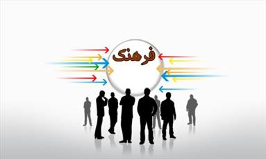 مدیریت هوشمندانه و نظارت مدبرانه؛ لازمه رفع معضلات فرهنگی کشوراست