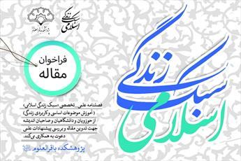 """فراخوان مقاله """"سبک زندگی اسلامی"""""""