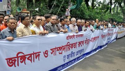 روزنامه نگاران بنگلادشی علیه ستیزه جویی و تروریسم تظاهرات کردند