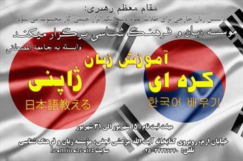 طلاب  زبان ژاپنی و کره ای را فرا می گیرند