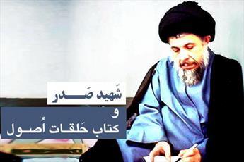 """کتاب""""حلقات"""" شهید صدر از منظر بزرگان و اساتید"""