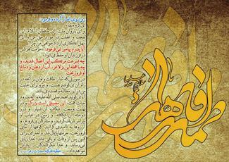 ضرورت الگوگیری از خطبه فدکیه در عمل به قرآن