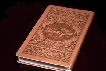 صحیفه سجادیه تمام معارف تربیتی را شامل می شود