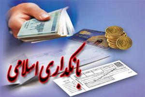 سه دغدغه جدی مراجع در خصوص بانک ها و معاملات صوری