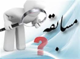 مسابقه مقاله نویسی «دین و بلایای طبیعی؛ فرصت ها و چالش ها» برگزار می شود