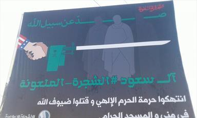 """شعار """"آل سعود شجره ملعونه هستند"""" خیابان های بغداد را پر کرد + تصویر"""