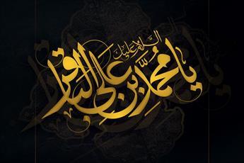 چند حکایت خواندنی از زندگانی امام باقر علیه السلام