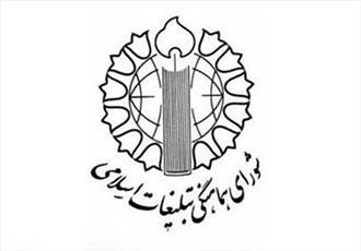 شورای هماهنگی تبلیغات اسلامی در انتقال فرهنگ انقلاب نقش اساسی دارد