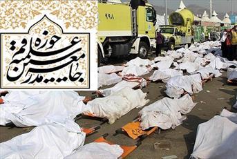 شهدای منا قربانیان حماقت و دنائت آلسعود هستند/جریان وهابیت در صدد تهی کردن حج از معارف بزرگ اسلامی است