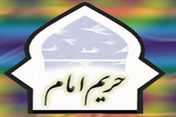 جدیدترین شماره هفته نامه «حریم امام»، منتشر شد