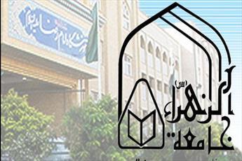 یازدهمین جشنواره قرآن و عترت حوزهخواهران به کار خود پایان داد