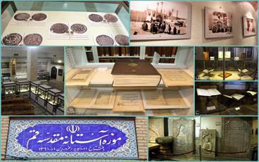 بازدید بیش از ۲۶۰۰ نفر از موزه آستان مقدس در ایام نوروز ۹۶