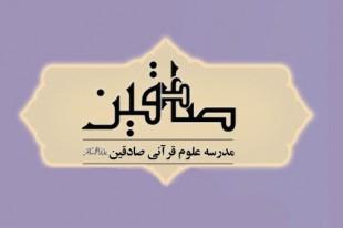 آغاز نام نویسی مرکز تخصصی تفسیر صادقین(ع)
