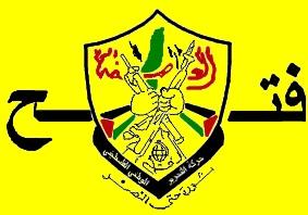 جنبش فتح: ملت فلسطین دوستدار صلح و آشتی است/تجاوزات اسرائیل اوضاع منطقه را متشنج میکند