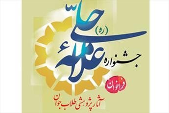 ارسال آثار پژوهشی طلاب مدرسه صالحیه به جشنواره علامه حلی