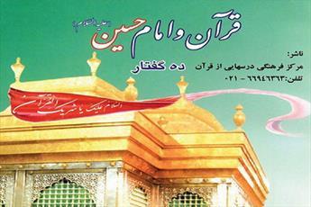 """نگاهی به کتاب """"قرآن و امام حسین(ع)"""""""