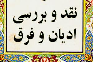 برگزاری دوره آشنایی با فرق و ادیان در خراسان رضوی