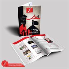 """جدیدترین شماره ماهنامه """"فکه"""" منتشر شد"""