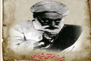 تدبیر میرزا محمدتقی شیرازی برای دفع «وبا» از اهالی سامرا
